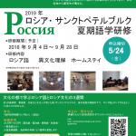 令和元年度 サンクトペテルブルグ夏期語学研修(9月)参加者募集