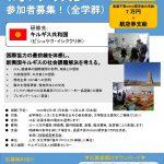 令和元年度 海外プロジェクト研修(9月 キルギス)参加者募集