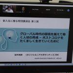 NipCAプロジェクト「筑波大学 オンラインによる第一回新入生に贈る特別講演会」を開催しました