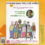 第22回「中央ユーラシアと日本の未来」公開講演会を開催しました