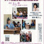 第21回「中央ユーラシアと日本の未来」公開講演会を開催しました