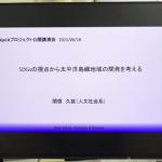 第25回「中央ユーラシアと日本の未来」公開講演会を開催しました