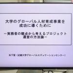 第28回「中央ユーラシアと日本の未来」公開講演会を開催しました