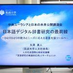 第29回「中央ユーラシアと日本の未来」公開講演会を開催しました